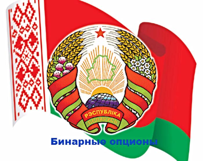 Бинарные опционы в Белоруссии