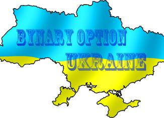 бинарные-опционы-в-Украине