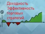 отчет по результатам торговых стратегий