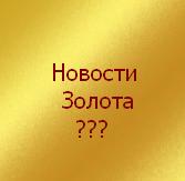 новости золота