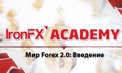 вебинар от IrronFX