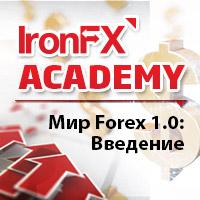 Вебинары IronFX