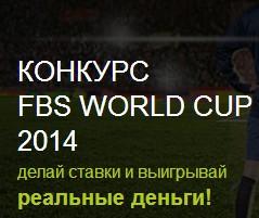 Заработайте на Чемпионате Мира