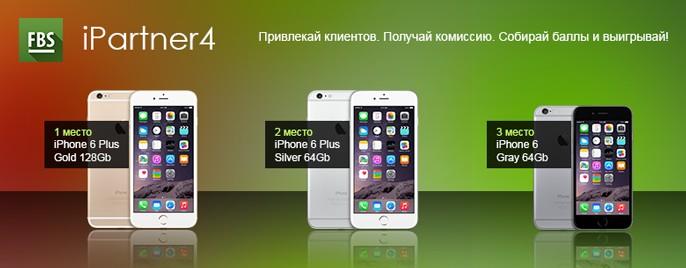 выиграй iPhone 6