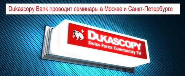 Dukascopy Bank проводит семинары в Москве и Санкт-Петербурге